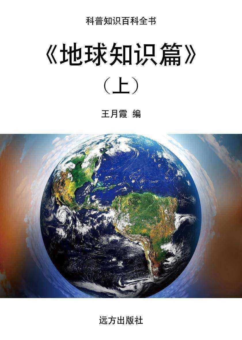 地球知识篇(上)