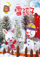 宝贝剧场·雪孩子(第一辑)