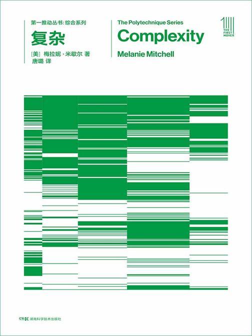第一推动丛书·综合系列:复杂(新版)(系统学的一本入门书,复杂领域公认的好读本)