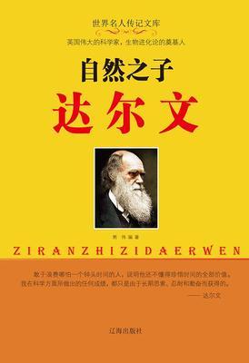 自然之子达尔文