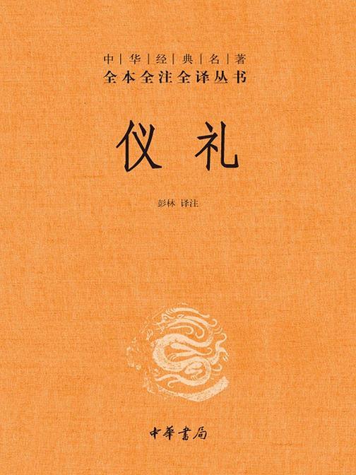 仪礼(精)--中华经典名著全本全注全译丛书