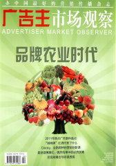 广告主·市场观察 月刊 2012年02期(电子杂志)(仅适用PC阅读)