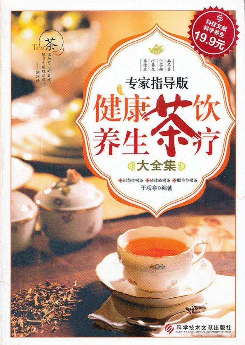 健康茶饮·养生茶疗大全集