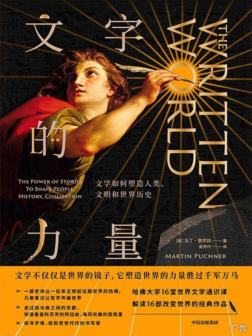 文字的力量:文学如何塑造人类、文明和世界历史