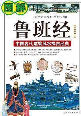 图解鲁班经(仅适用PC阅读)