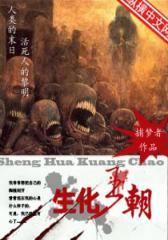 生化王朝(3)