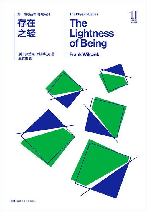 第一推动丛书·物理系列:存在之轻(新版)(诺贝尔物理学奖获奖者著作,著名物理学家李政道推荐)