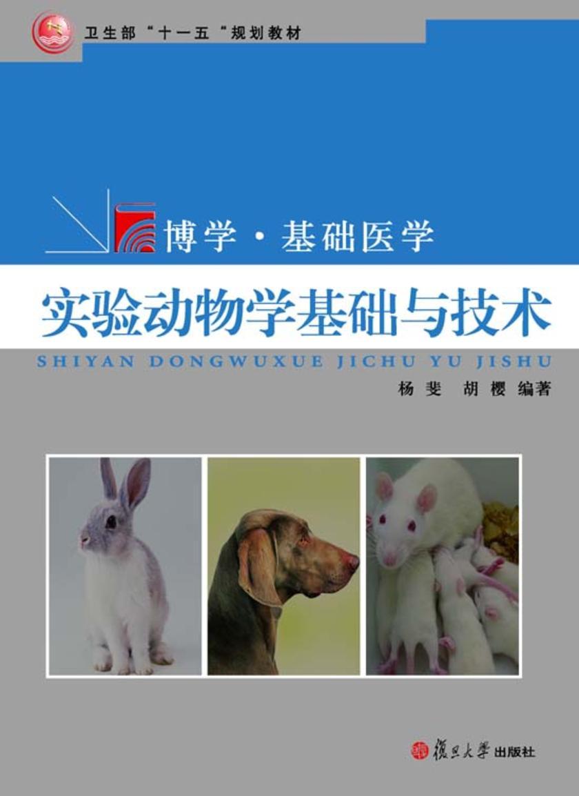实验动物学基础与技术(仅适用PC阅读)