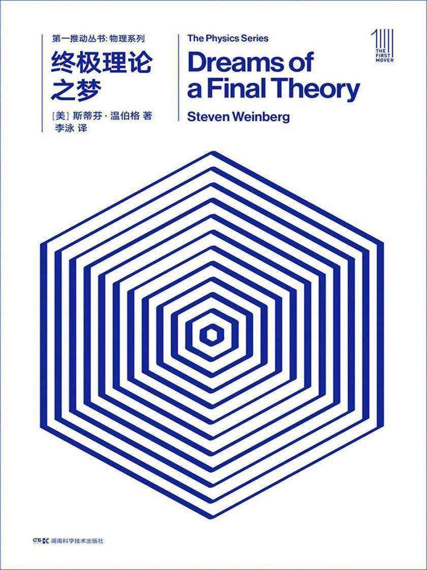 第一推动丛书·物理系列:终极理论之梦(新版)(诺贝尔物理学奖获得者温伯格带你找寻大自然的终极理论)