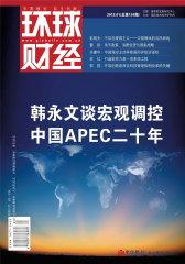 环球财经 月刊 2012年01期(电子杂志)(仅适用PC阅读)