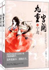 九重宫阙之宁鸢(全2册)