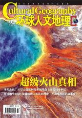 环球人文地理 月刊 2012年02期(电子杂志)(仅适用PC阅读)