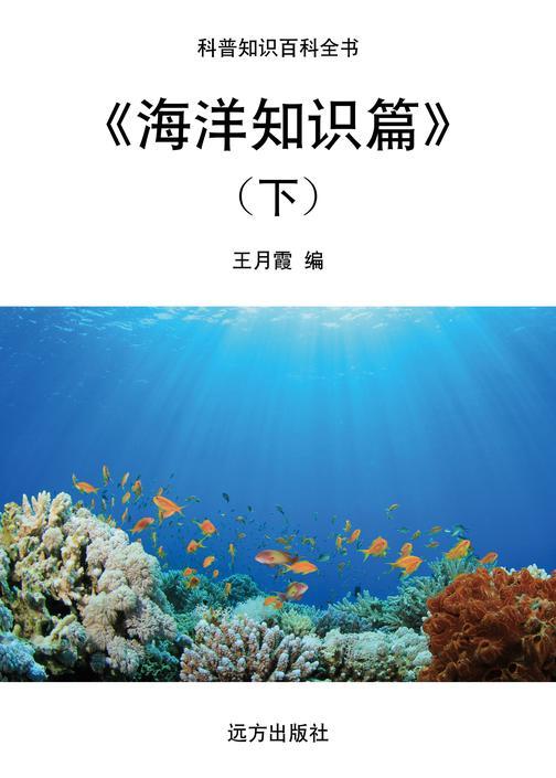 海洋知识篇(下)