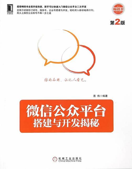 微信公众平台搭建与开发揭秘 第2版