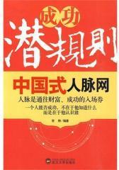 成功潜规则:中国式人脉网(试读本)