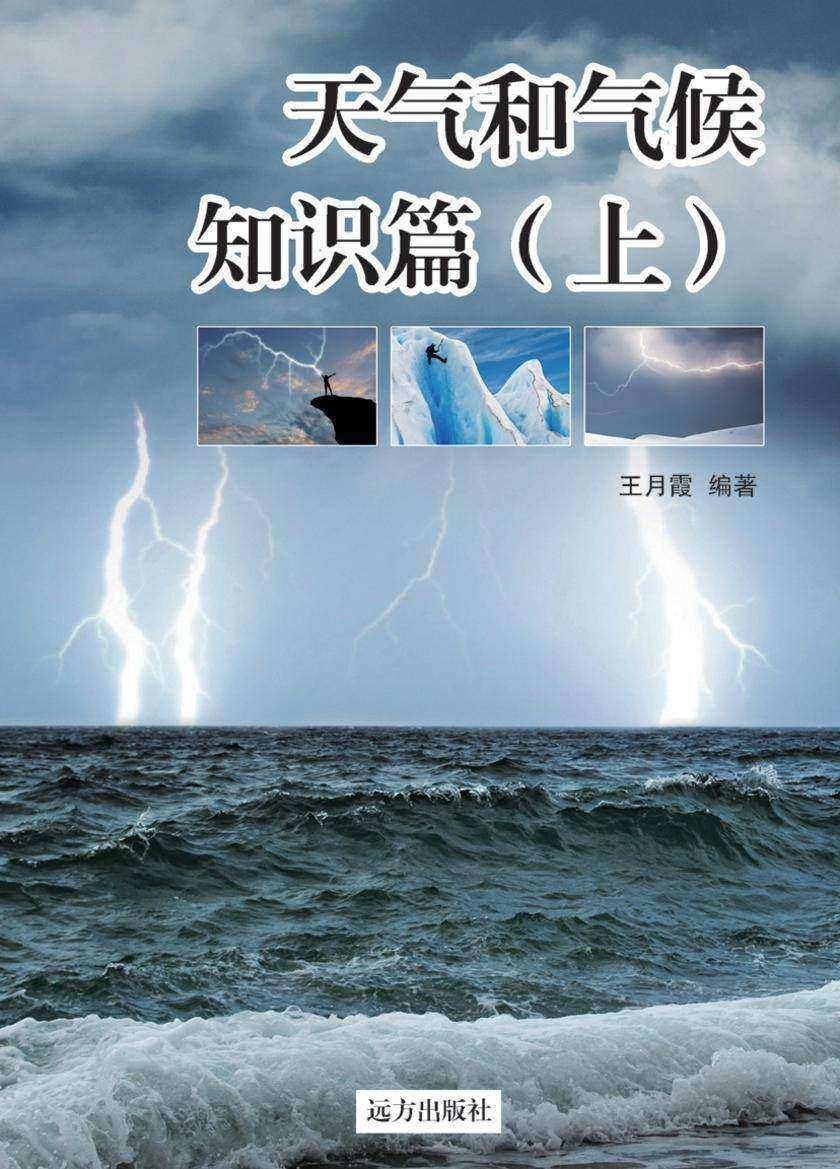 天气和气候知识篇(上)