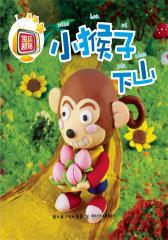 宝贝剧场·小猴子下山(第三辑)