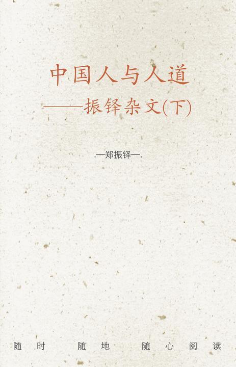 中国人与人道——振铎杂文(下)