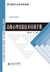 高级心理实验技术培训手册