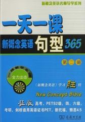 一天一课新概念英语句型365(第2册)(新概念英语名师导学系列)