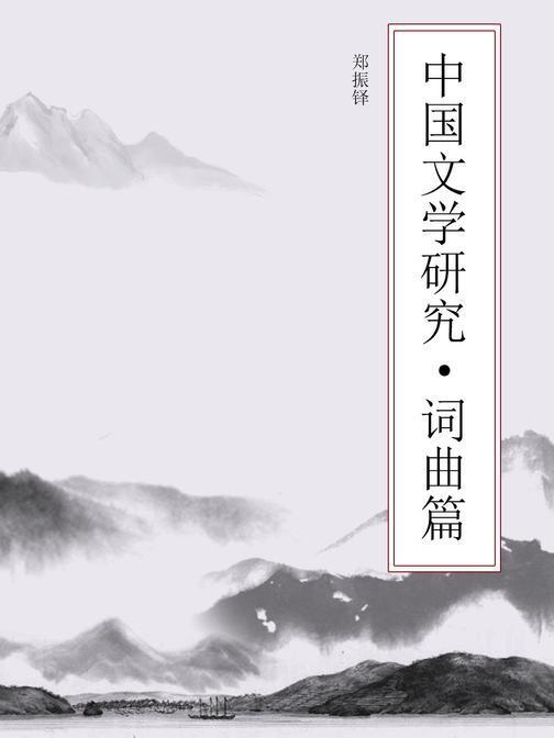 中国文学研究·词曲篇