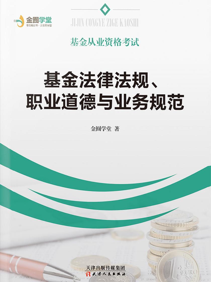 基金从业资格考试:基金法律法规、职业道德与业务规范
