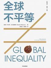 全球不平等
