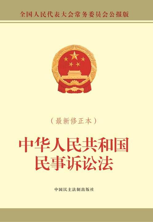 中华人民共和国民事诉讼法(最新修正本)