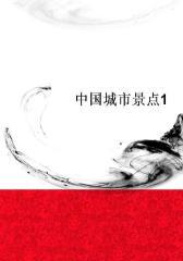 中国城市景点1