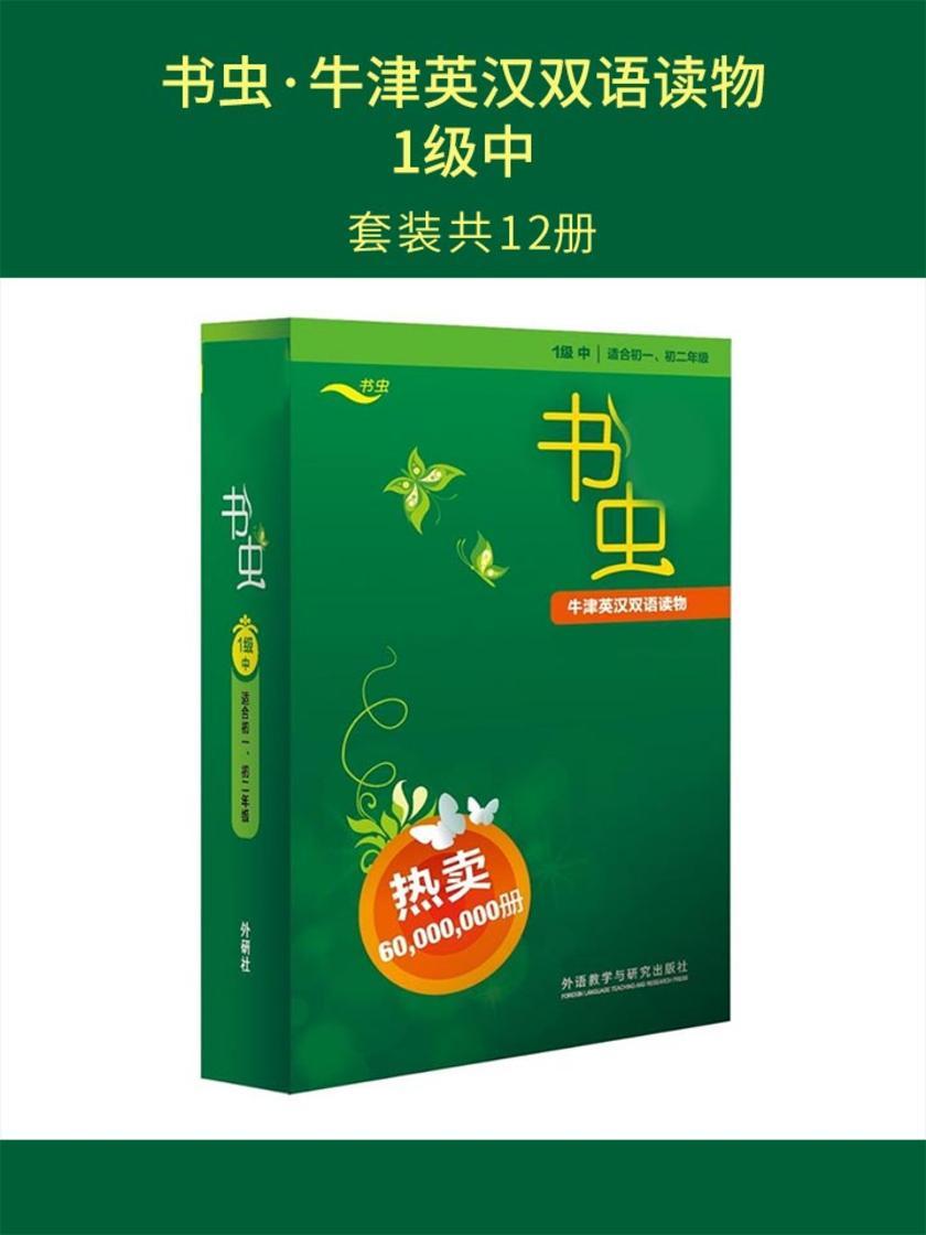 书虫·牛津英汉双语读物:1级中(套装共12册)