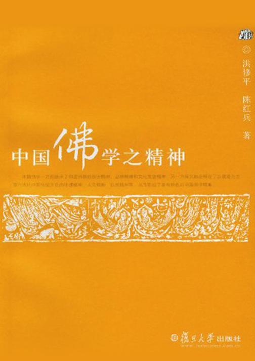 中国佛学之精神
