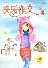 快乐作文·中年级 月刊 2012年02期(电子杂志)(仅适用PC阅读)