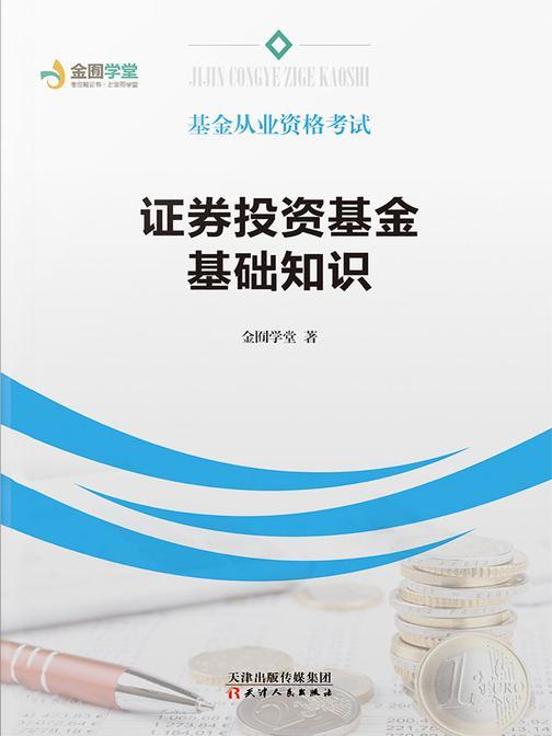 基金从业资格考试:证券投资基金基础知识