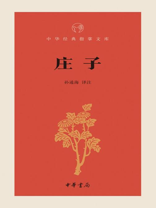 庄子--中华经典指掌文库
