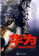 狼性管理在华为(试读本)