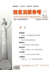 粮食决策参考 半月刊 2012年01期(电子杂志)(仅适用PC阅读)