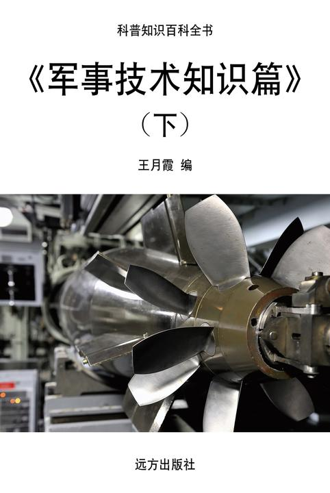 军事技术知识篇(下)