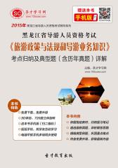 2016年黑龙江省导游资格考试《旅游政策与法规和导游业务知识》考点归纳及典型题(含历年真题)详解
