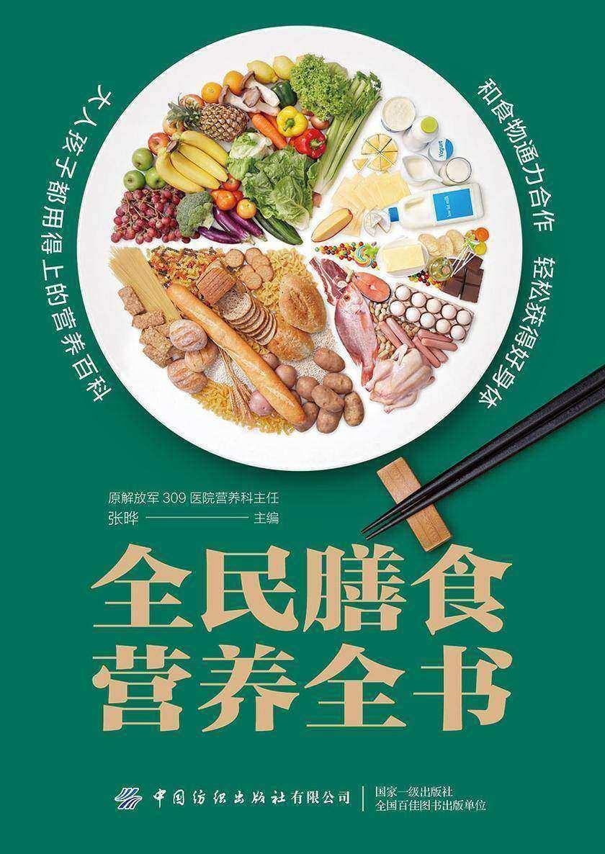 全民膳食营养全书