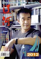 辽河 月刊 2012年01期(电子杂志)(仅适用PC阅读)