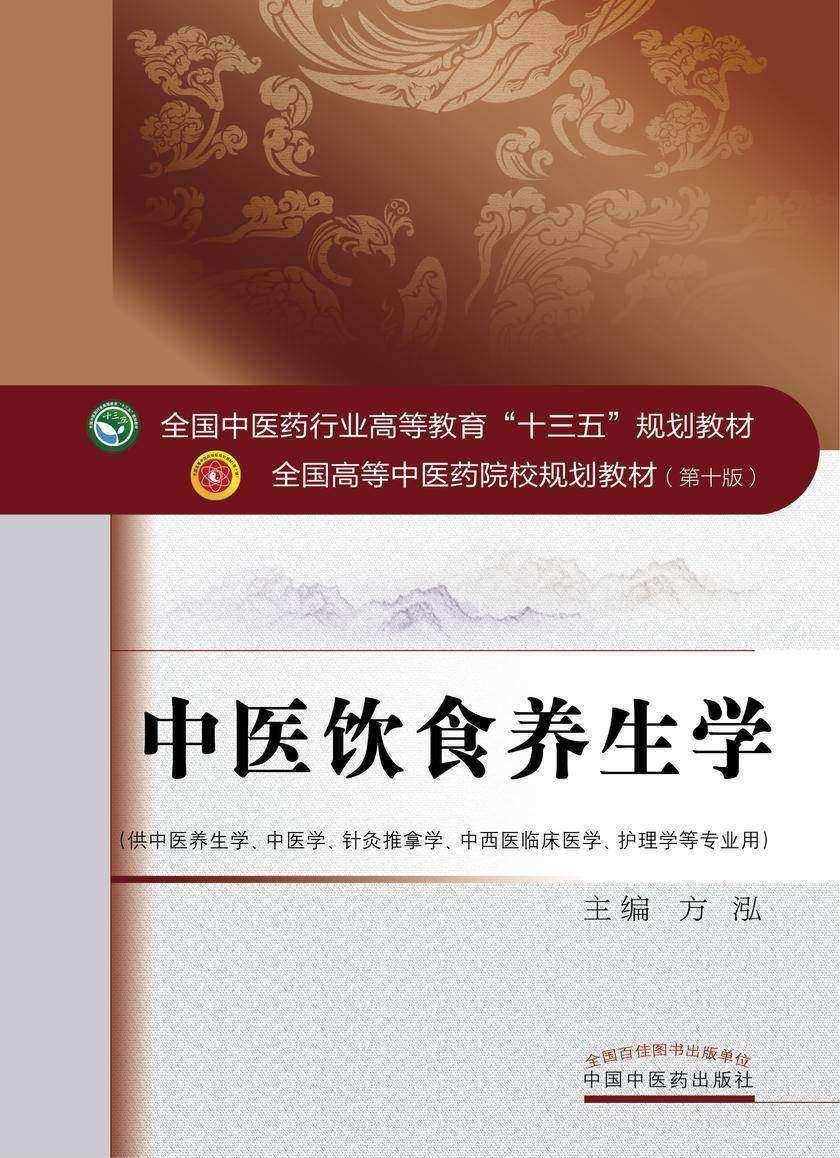 中医饮食养生学(十三五)