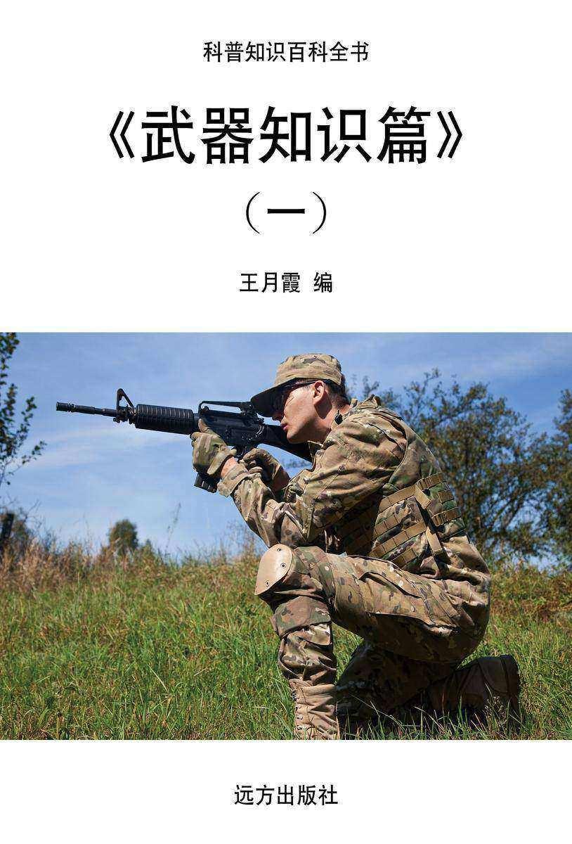 武器知识篇(一)