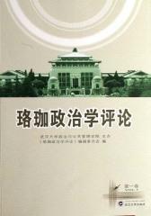 珞珈政治学评论(第一卷)