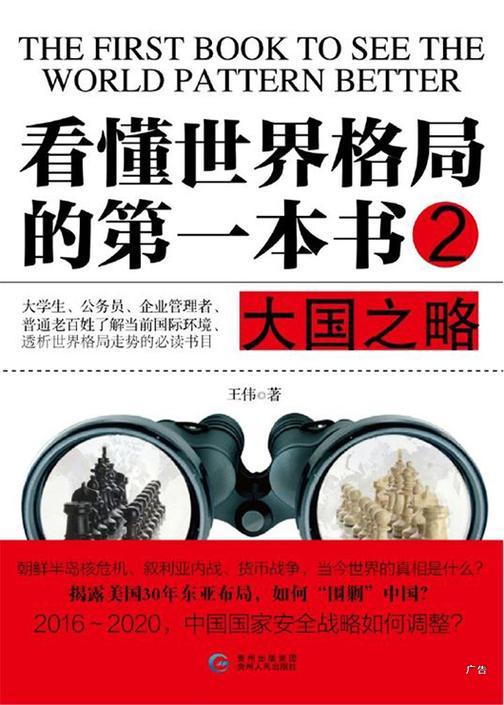 看懂世界格局的第一本书:大国之略