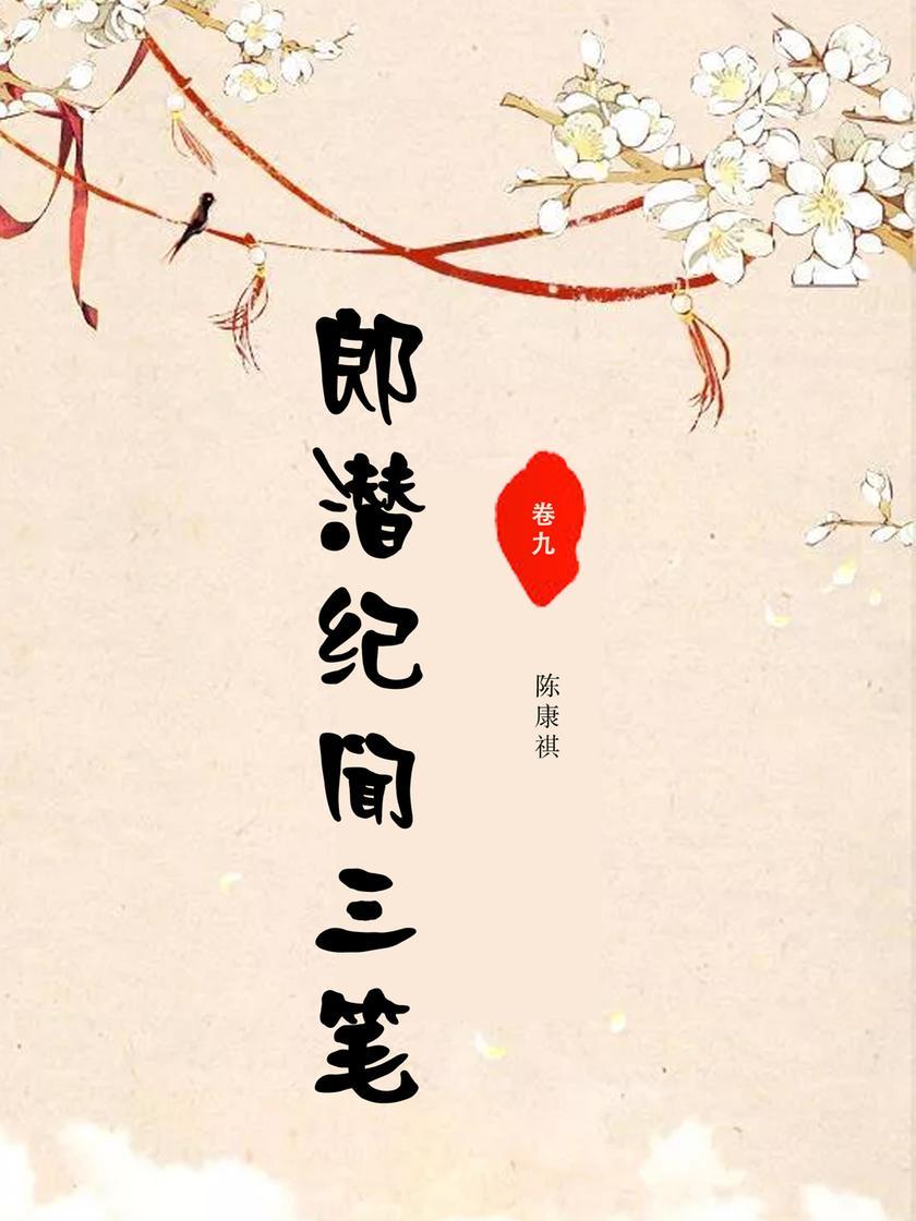 郎潜纪闻三笔(卷九)