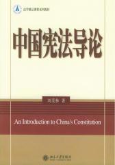 中国宪法导论(法学精品课程系列教材)