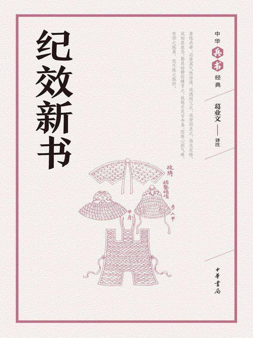 纪效新书--中华兵书经典丛书