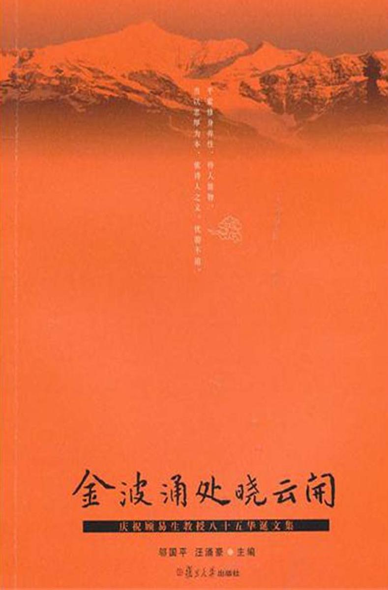 金波涌处晓云开——庆祝顾易生教授八十五华诞文集