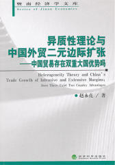 异质性理论与中国外贸二元边际扩张——中国贸易存在双重大国优势吗(仅适用PC阅读)