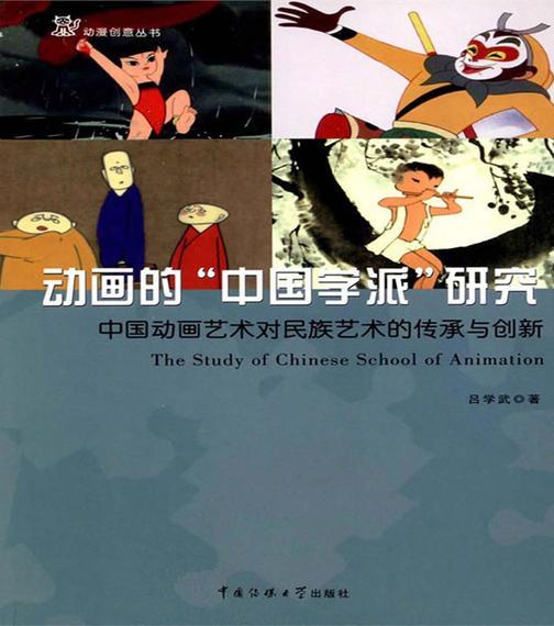 """动画的""""中国学派""""研究"""